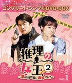 推理的女王2 (Box 1) (Complete DVD Box) (日本版)