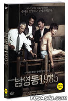 National Security (DVD) (Korea Version)