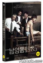 National Security (DVD) (韓國版)