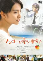 Mango And The Red Wheelchair (DVD)(Japan Version)