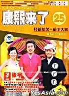 康熙來了 25 張宇 (VCD) (中國版)