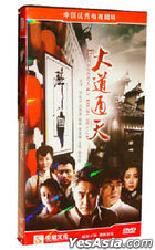 Exceedingly High Road (HDVD) (Ep. 1-28) (End) (China Version)