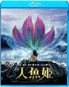 美人魚 (Blu-ray) (日本版)
