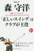 gorufu mori morihiro tadashii suingu wa kurabu ga shiyuyaku pa fuekuto gorufu PERFECT GOLF