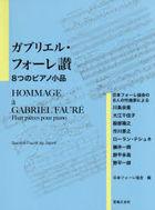 gakufu gaburieru fuo resan 8 tsu no piano shiyouhin