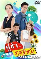 Koo Za Rot Zab (2017) (DVD) (Ep. 1-15) (End) (Thailand Version)