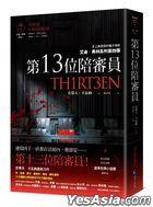 Di13 Wei Pei Shen Yuan