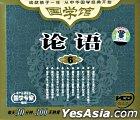 Guo Xue Guan - Lun Yu 6 (VCD) (China Version)