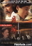 夜.明 (DVD) (台灣版)