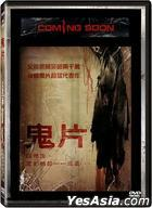 Coming Soon (2008) (DVD) (Taiwan Version)