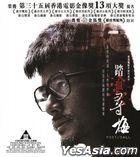 Port of Call (2015) (VCD) (Hong Kong Version)