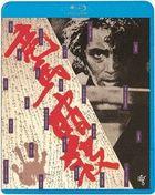 RYOUMA ANSATSU <<HD NEW MASTER BAN>> (Japan Version)