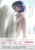 Nogizaka46 Hori Miona First Photobook 'Kimi Rashisa'