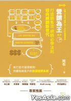 Ying Xiao Wei Wang2.0   Da Zao Xiao Shou Liu  Wang Xiao Bi Xue Fa Ze
