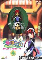 Popotan 4 Anata ni Agetu Box - Mare (Limited Edition) (Japan Version)