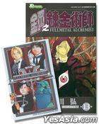 Fullmetal Alchemist (Vol.13) (First Press Limited Edition)