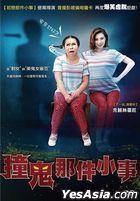 OMG! (DVD) (Taiwan Version)