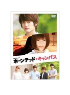 Haunted Campus (DVD) (Standard Edition) (Japan Version)