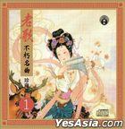Lao Ge Bu Xiu Ming Qu Zhen Cang Pin 1 (Reissue Version)