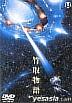 Taketori Monogatari (DVD) (Japan Version)