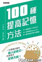 100 Zhong Ti Gao Ji Yi Fang Fa