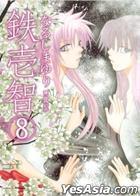 Tetsuichi (Vol.8)