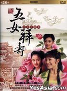 The Five Women Birthday Felicitations To An Elder (DVD) (Taiwan Version)