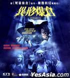 Storage 24 (2012) (VCD) (Hong Kong Version)