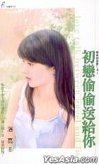 Chu Lian Tou Tou Song Gei Ni