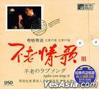 Ageless Love Songs III DSD (China Version)