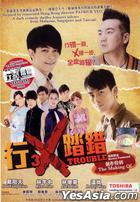 3X Trouble (DVD) (Malaysia Version)