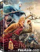 西遊記之孫悟空三打白骨精 (2016) (DVD) (台灣版)