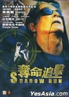 Shadow Run (Hong Kong Version)
