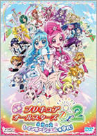 Precure All Stars DX2: Movie - Light of Hope, Protect the Rainbow Angel! (DVD) (Normal Edition) (Japan Version)