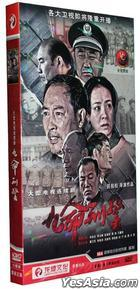 Jiu Ming Xing Jing (H-DVD) (End) (China Version)