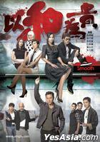 Smooth Talker (Ep.1-20) (End) (Multi-audio) (English Subtitled) (TVB Drama) (US Version)