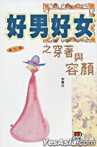 Hao Nan Hao Nu Zhi Chuan Zhu Yu Rong Yan