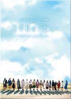 第三年的出道  (DVD)(日本版)