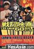 Zhan Ji Ying Hua - Zhan Hou60 Zhou Nian Jie Zuo Jing Xuan (Box 1) (Taiwan Version)