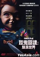 Child's Play (2019) (DVD) (Hong Kong Version)