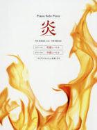 gakufu homura piano soro pi su