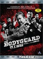 The Bodyguard (2016) (DVD) (Malaysia Version)