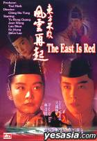The East Is Red (DTS Version)