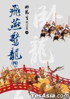 Fei Yan Jing Long( Si) [ Jing Pin Ji ]( Da Jie Ju)