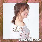 Song Ni Dao Zhe (CD + DVD)