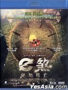 City of Ember (Blu-ray) (Hong Kong Version)