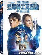 星際特工瓦雷諾:千星之城 (2017) (DVD) (台灣版)
