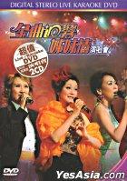 Jin Qu Hui Xiang Zi Mei Qing Concert (Karaoke DVD + Bonus 2CD)