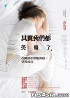 Qi Shi Wo Men Du Shou Shang Le : Zai Guan Xi Zhong Liao Yu Shang Tong , Xue Xi Cheng Chang