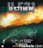 U-571 (VCD) (Hong Kong Version)